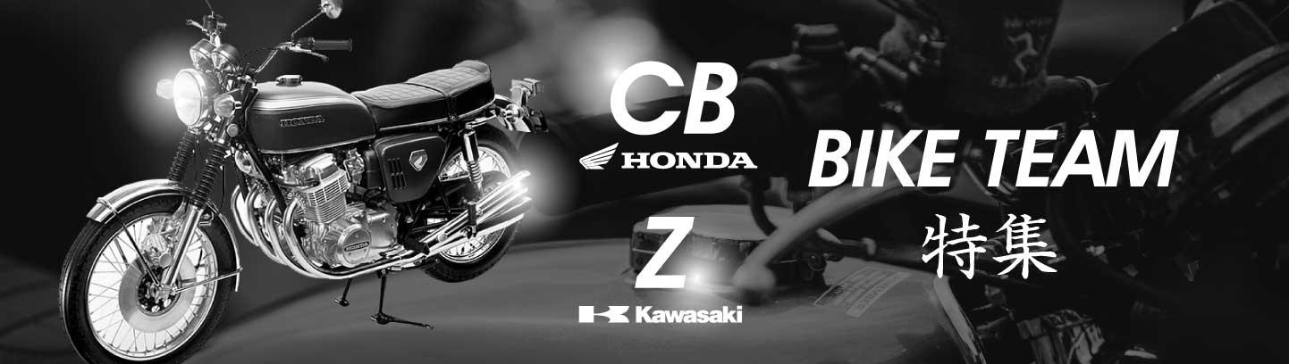 CB750 Z 旧車好き 特集|バイクチーム・革ジャン刺繍・オーダーワッペン