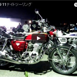 BLUE WAVE・CB 750 CLUB名古屋・ナイトツーリング動画