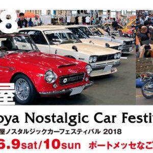 Nagoya Nostalgic Car Festival 2018 出展決定!