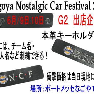 G2がっ!Nostalgic Car Festival 2018出店決定!