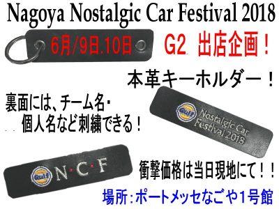 Nostalgic Car Festival 2018 出店企画!