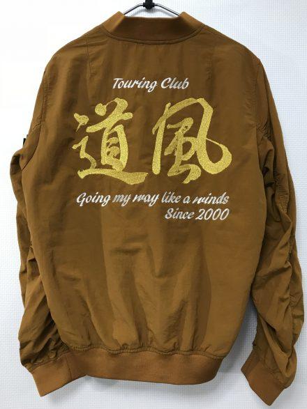 Touring Club 道風 様