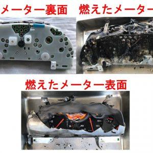 NSX 車両火災のつづき!