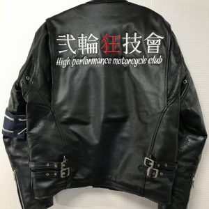 弐輪狂技會High performance motorcycle club様