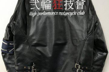 弐輪狂技會High performance motorcycle club様