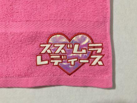 スズムラレディース様 タオル刺繍 蓄光糸