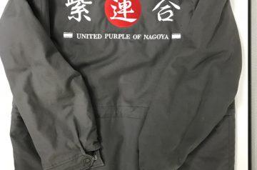 紫連合様 ドカジャン持込 刺繍加工